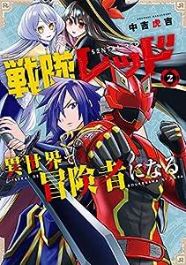 戦隊レッド 異世界で冒険者になる 2巻 (デジタル版ガンガンコミックス)