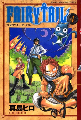 FAIRY TAIL(4) (講談社コミックス)
