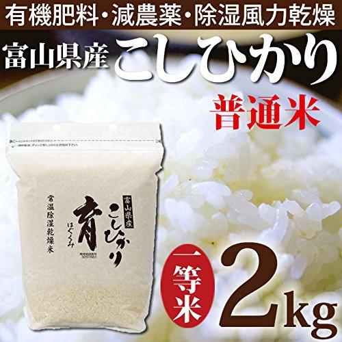 令和2年産 こしひかり 富山県産 普通米 2kg カナダ農園 育 はぐくみ