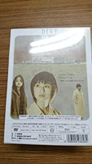 深く潜れ~八犬伝2001~ DVD-BOXセット
