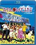 ホテル・ハイビスカス[Blu-ray/ブルーレイ]