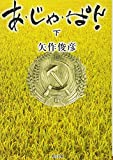 あ・じゃ・ぱん!(下) (角川文庫)