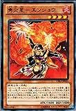 遊戯王 CBLZ-JP023-R 《勇炎星-エンショウ》 Rare