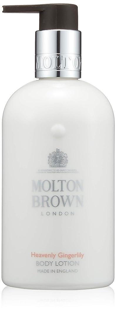評議会忠実慣性MOLTON BROWN(モルトンブラウン) ジンジャーリリー コレクションGL ボディローション