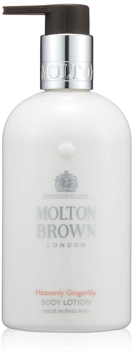 死すべき染料召集するMOLTON BROWN(モルトンブラウン) ジンジャーリリー コレクションGL ボディローション