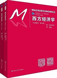 西方经济学:微观部分+宏观部分(高鸿业版/人大版)(第7版)(套装共2册)