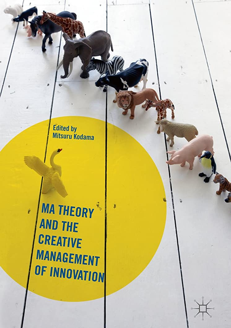 ギャングスター一時解雇するレンズMa Theory and the Creative Management of Innovation (English Edition)