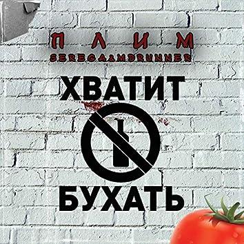 Хватит Бухать (feat. Serega, mdrunner)