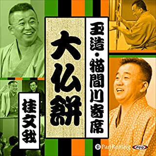 『【猫間川寄席ライブ】 大仏餅』のカバーアート