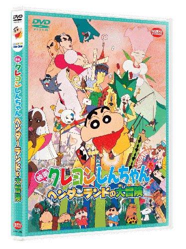映画 クレヨンしんちゃん ヘンダーランドの大冒険 [DVD]の詳細を見る