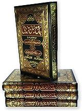 Jami At Tirmidhi (4 Volume)