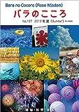 バラのこころ No.127: (Rose Wisdom) 2012年夏 電子書籍版 バラ十字会日本本部AMORC季刊誌