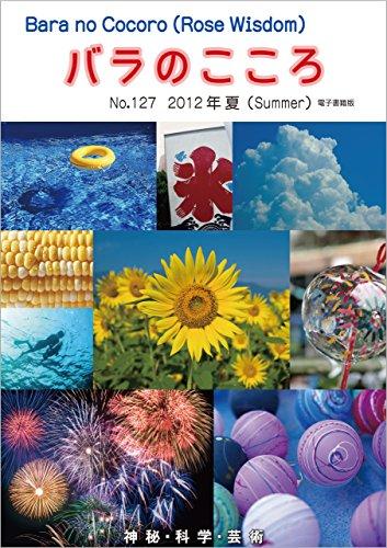 バラのこころ No.127: (Rose Wisdom) 2012年夏 電子書籍版 バラ十字会日本本部AMORC季刊誌の詳細を見る