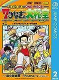 Fischer's×ONE PIECE 7つなぎの大秘宝 2 (ジャンプコミックスDIGITAL)