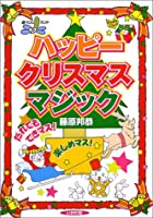 ハッピークリスマスマジック (遊YOUランド)