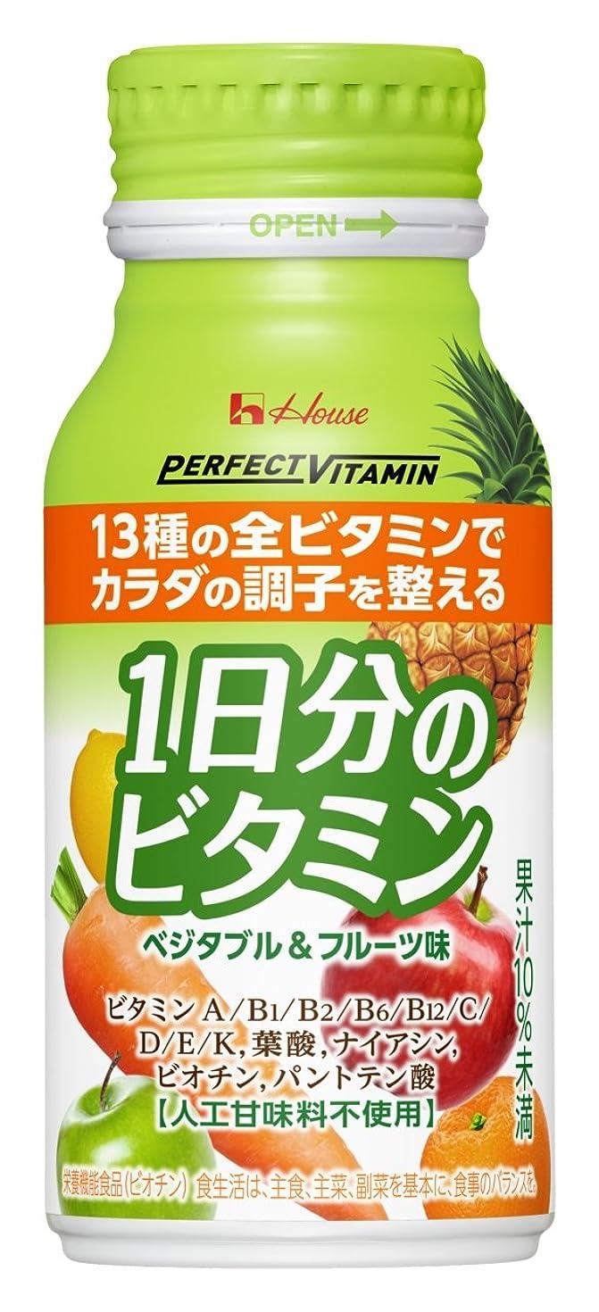 チャンバー二次判決PERFECT VITAMIN 1日分のビタミン ベジタブル&フルーツ味 190g×30本 ハウスウェルネスフーズ
