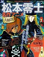 松本零士 名作アニメ大解剖 (SAN-EI MOOK)