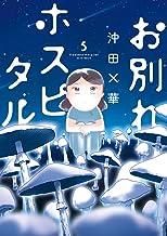 表紙: お別れホスピタル(5) (ビッグコミックス) | 沖田×華