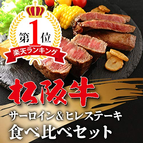 松阪牛 ステーキ 食べ比べセット ヒレ&ランプ ステーキ