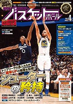 [日本文化出版]の月刊バスケットボール 2018年 4月号 [雑誌]