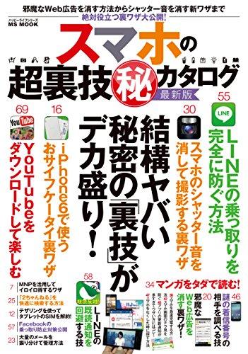 sumahonochourawazamaruhikatarogu (Japanese Edition)