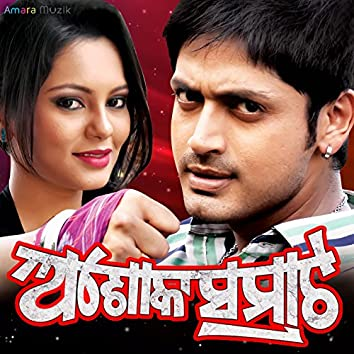 Ashok Samarat (Original Motion Picture Soundtrack)