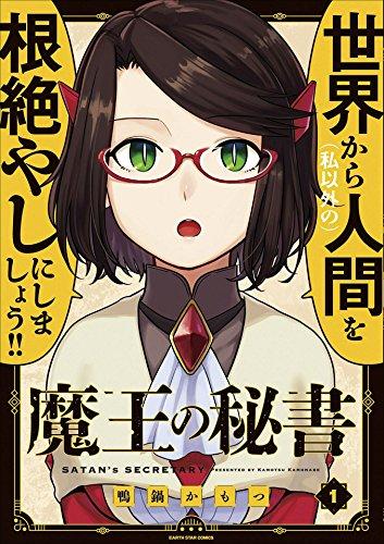 魔王の秘書 1 (アース・スターコミックス)