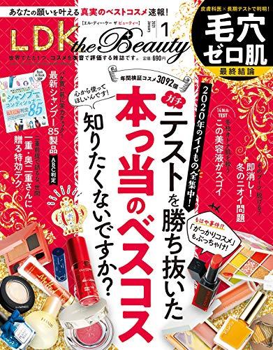 LDK the Beauty (エル・ディー・ケー ザ ビューティー)2021年1月号 [雑誌]
