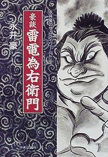 豪談雷電為右衛門 (永井豪のサムライワールド (8))