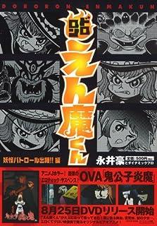 ドロロンえん魔くん 妖怪パトロール、出陣編 (ゴマコミックス)