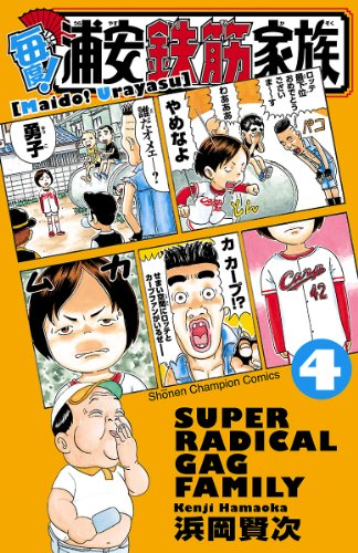 毎度!浦安鉄筋家族 4 (少年チャンピオン・コミックス) - 浜岡賢次