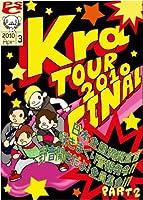TOUR 2010 FINAL「日本全国満開宣言~咲きまくり警報発令~野音開きだよ全員集合!! Part2」【限定盤】 [DVD]