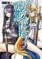 ガブリエラ戦記II 白兎騎士団の強敵 (ファミ通文庫)