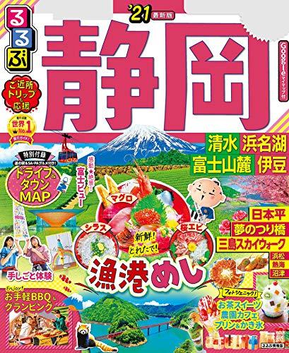 るるぶ静岡 清水 浜名湖 富士山麓 伊豆'21 (るるぶ情報版(国内))
