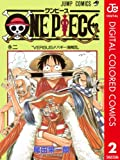 ONE PIECE カラー版 2 (ジャンプコミックスDIGITAL)