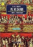 たのしく読める英米演劇―作品ガイド120 (シリーズ・文学ガイド)