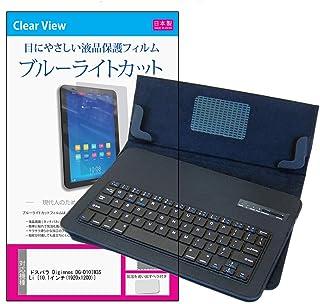 メディアカバーマーケット ドスパラ Diginnos DG-D10IW3SLi [10.1インチ(1920x1200)]機種で使える【Bluetoothワイヤレスキーボード付き タブレットケース と ブルーライトカット液晶保護フィルム のセット...