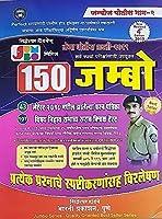 Bharti 150 Jumbo Police Prashna Patrika