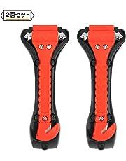 Oblong-HK 安全ハンマー 2個セット 車用 常備品 2in1 緊急脱出ハンマー シートベルトカッター 高品質 緊急用 車用ハンマー ケース付き オレンジ