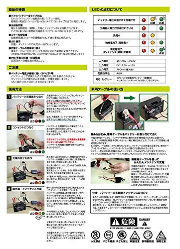 『バイクバッテリー充電器+TTZ12Sセット■■台湾ユアサ(YUASA)【長寿命・保証書付】【日本語説明書付き】』の5枚目の画像