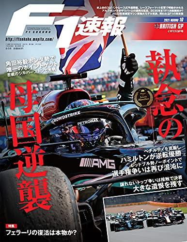 F1速報 2021年 8/5号 2021年 第10戦 イギリスGP