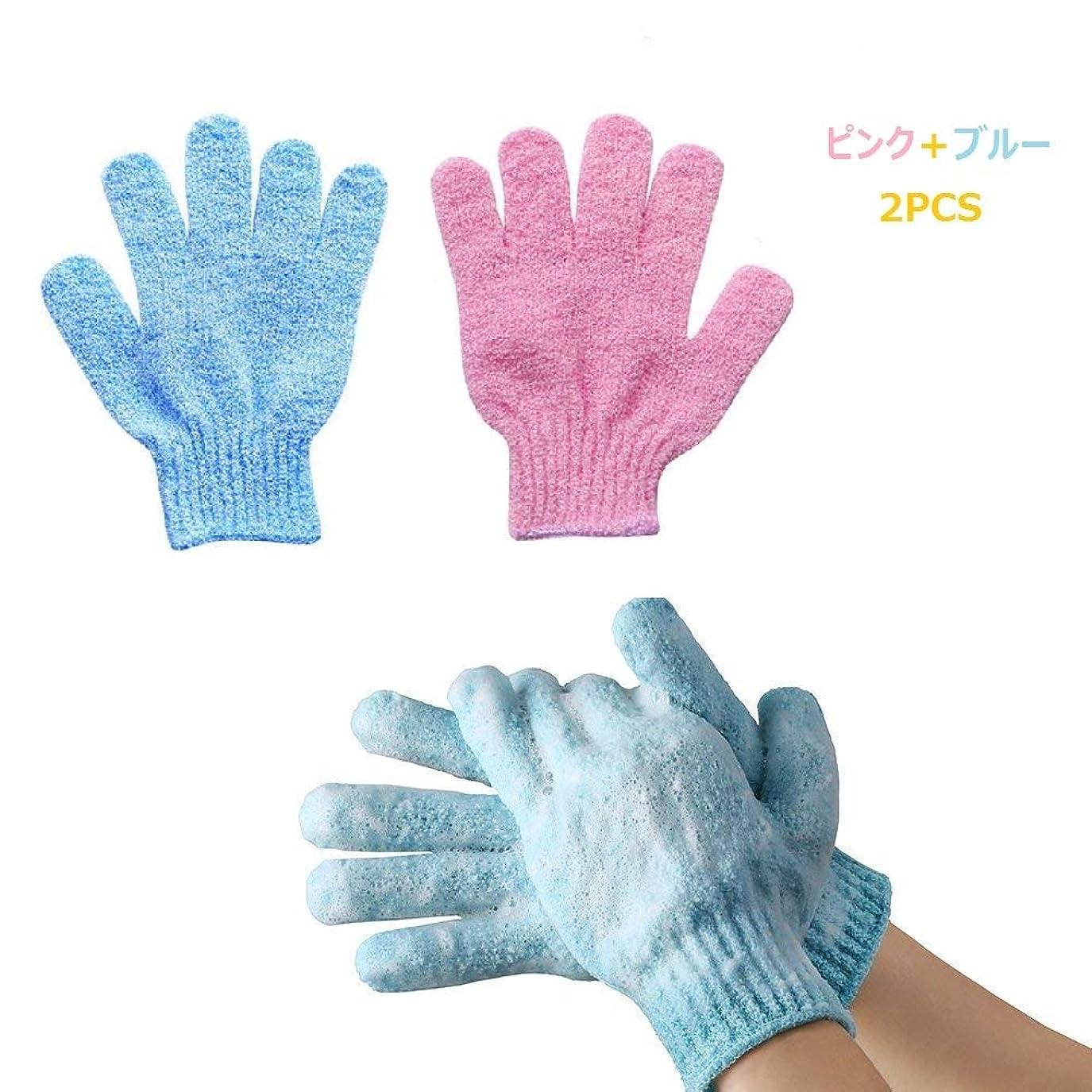 昇るベギン霧深いROOFTOPS お風呂手袋 五本指 シャワーグローブ 泡立ち 柔らかい 入浴用品 角質除去 垢すり 2PCS (ピンク+ブルー)