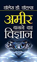 Ameer Banne Ka Vigyan (Hindi Edition)