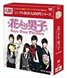 花より男子〜Boys Over Flowers DVD-BOX2<シンプルBOX 5,000円シリーズ>[OPSD-C163][DVD]