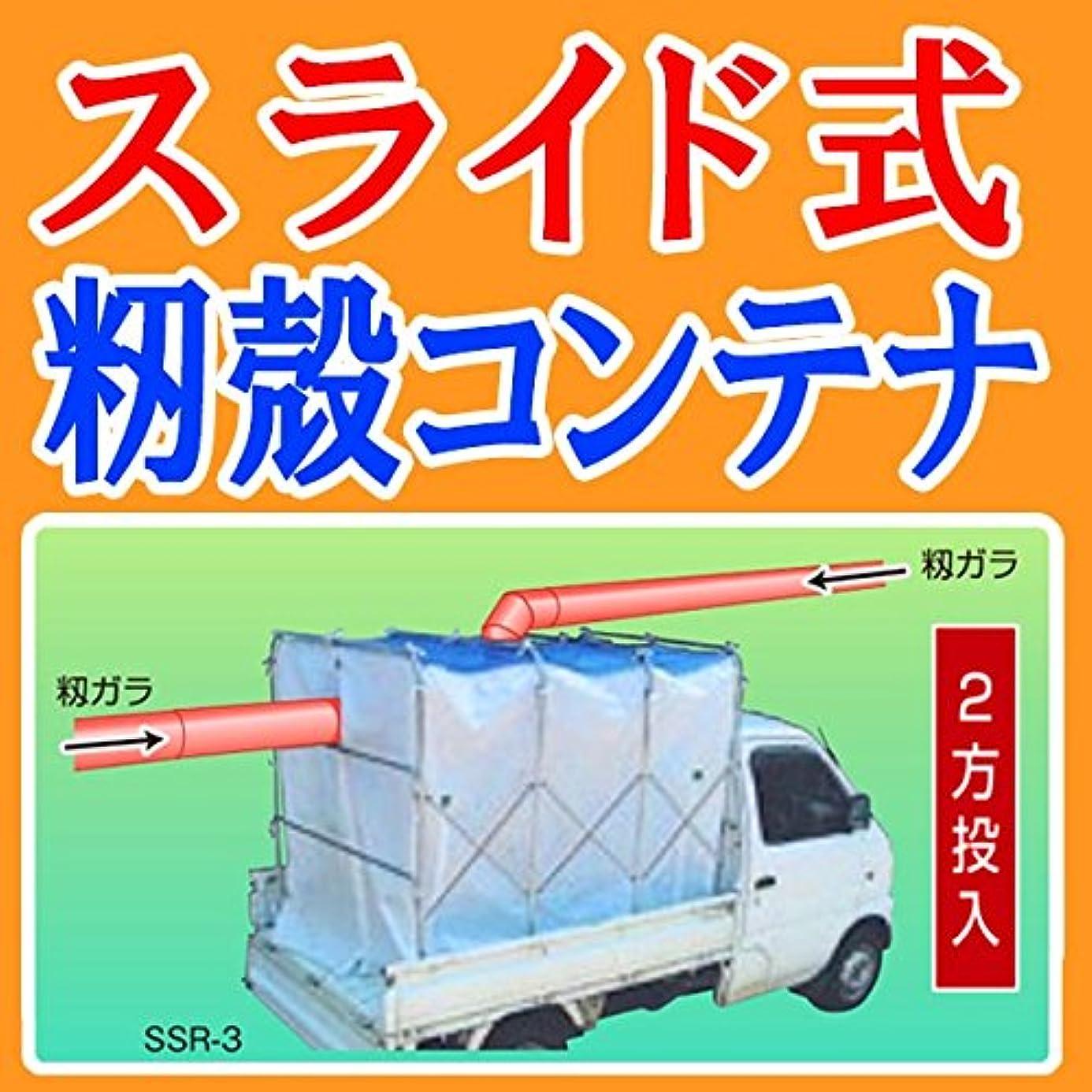 ステープルレインコートバックアップスライド式 もみがらコンテナ 軽トラック 3反 スライドX SSR-3 笹川農機 もみ殻コンテナ 籾殻コンテナ 【代引不可】