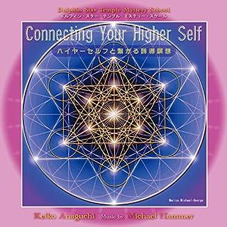 ハイヤーセルフと繋がる誘導瞑想 ~Connecting Your Higher Self ~                   著者:                                                                                                                                 穴口 恵子                               ナレーター:                                                                                                                                 穴口 恵子                      再生時間: 1 時間     3件のカスタマーレビュー     総合評価 5.0