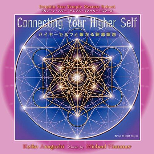 『ハイヤーセルフと繋がる誘導瞑想 ~Connecting Your Higher Self ~』のカバーアート