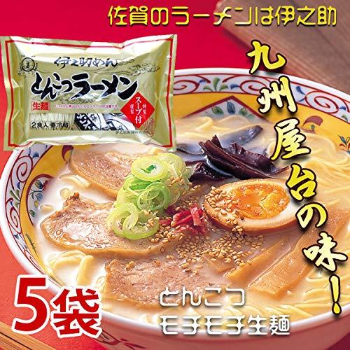 とんこつ生ラーメン(スープ付・2人前)x5袋