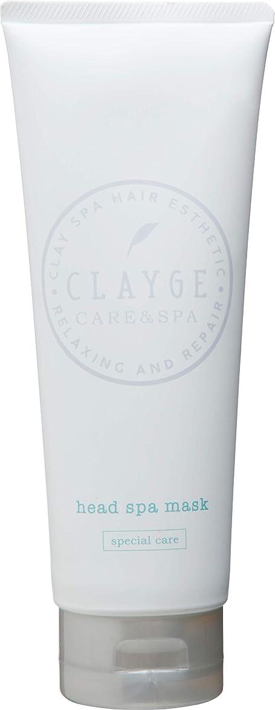 スケッチ地球芸術的CLAYGE(クレージュ) クレイヘッドスパマスク 200g【Sシリーズ?ヘアマスク?温冷ヘッドスパ】