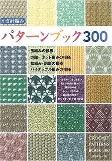 Best chinese crochet symbols Reviews